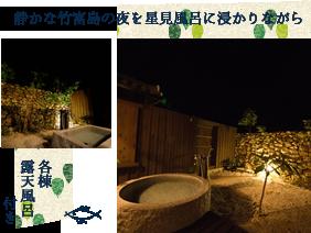 竹富島露天風呂