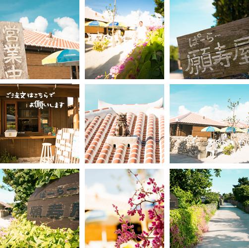 願寿屋~休憩カフェ