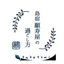 竹富島願寿屋の過ごし方