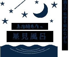 竹富島露天風呂付き